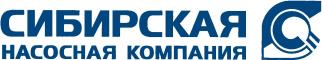 Сибирская Насосная Компания
